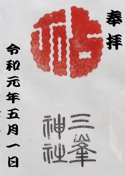 4三峯神社御朱印