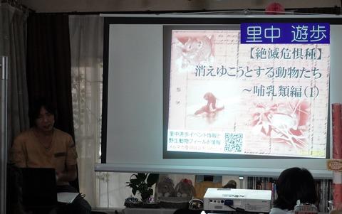 中里游歩 師トークイベント