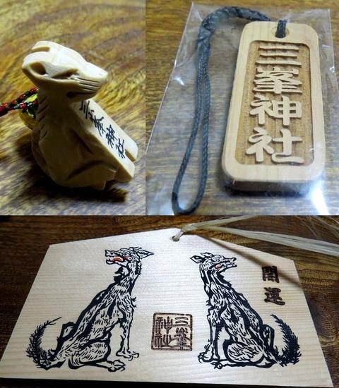 三峰神社の値付けと木札、絵馬