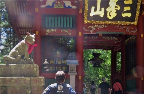 ニホン狼探し旅、三峯神社