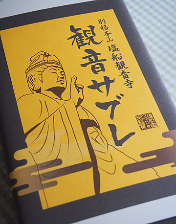 tsutsujiya2