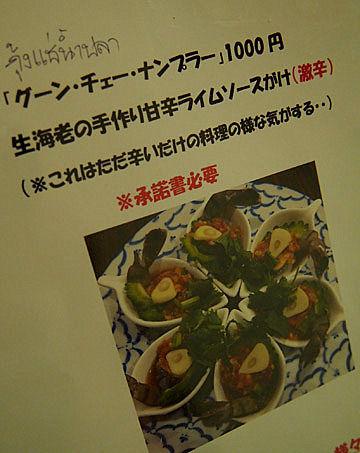 cuisine thailandaise10