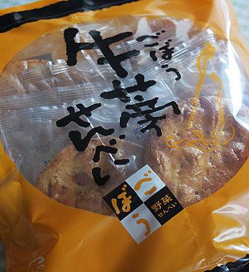 tsutsujiya4