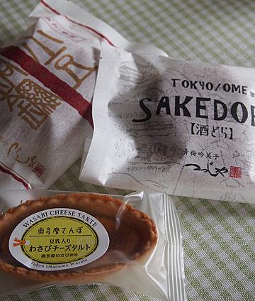 tsutsujiya1