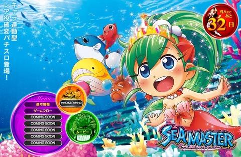 seamaster_775389030177