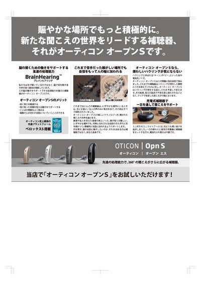 OpnS_Bパターン_裏面