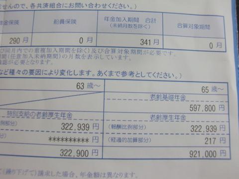CIMG5110