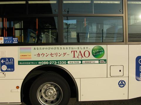 548心理面接室TAO