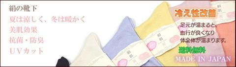 絹の靴下バナー