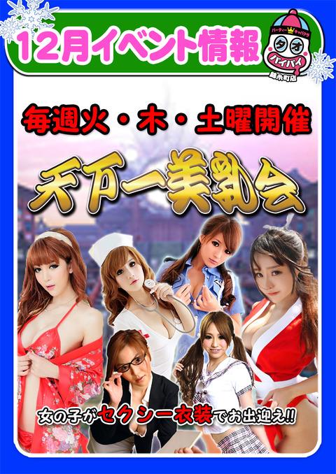 kinshicho_12_b5a