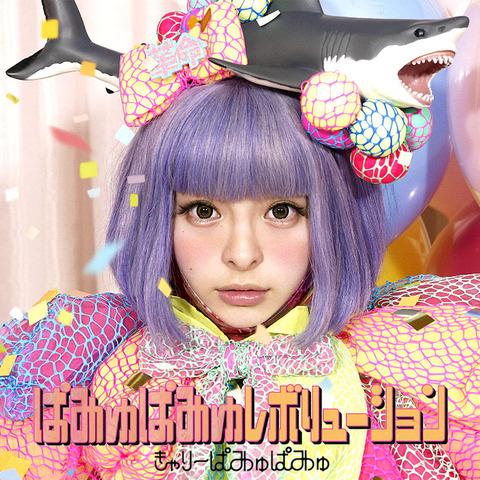 kyari_pamyu_pamyu_revolution_ipod