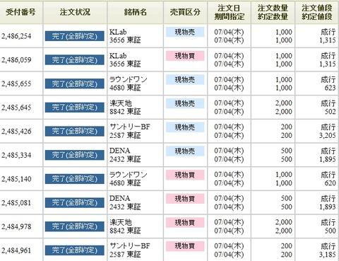 Baidu IME_2013-7-5_22-26-29