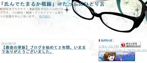 Baidu IME_2013-6-25_3-56-2