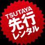 TSUTAYA先行レンタル