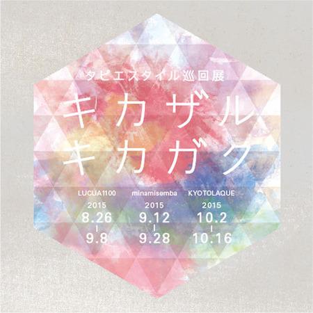 kikagaku_0910