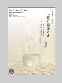 20100513_tanabata_F_05