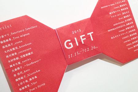 gift_blog