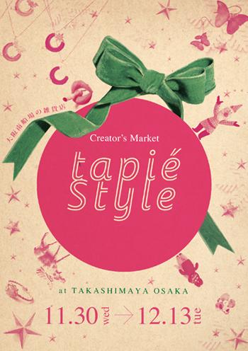 takashimaya_20111121105108