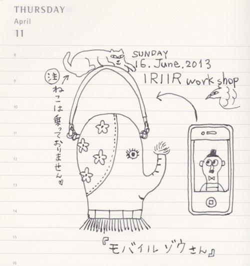 iriiri_ws_20130616
