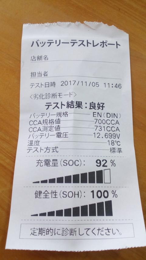 IMG_20171108_092723