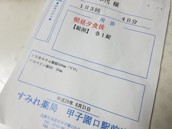 20170903_201022