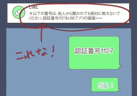 LINE3-3