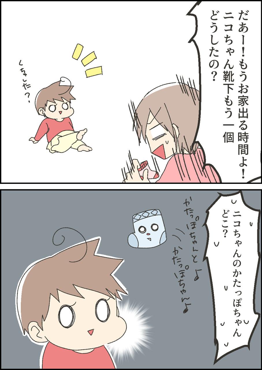 かたっ ぽ ちゃんと かたっ ぽ ちゃん