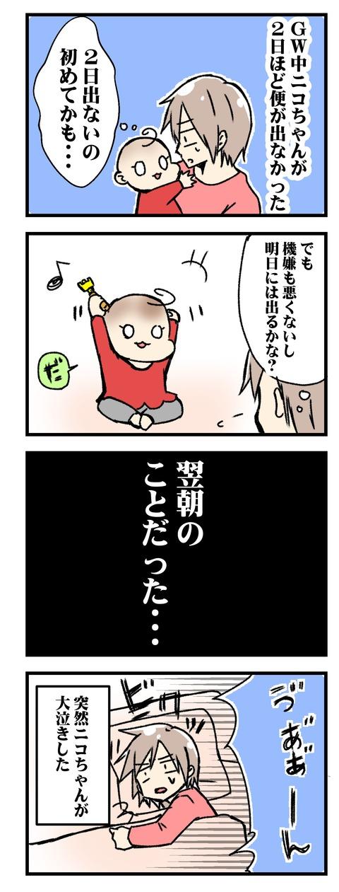 ニコちゃん便秘