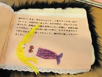 え 人魚ひめs