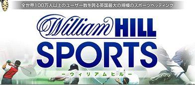 ウイリアムヒル1