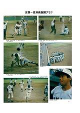 安房高野球部1976の激闘02-06