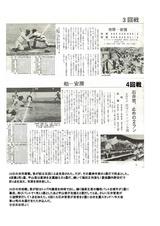 安房高野球部1976の激闘02-03