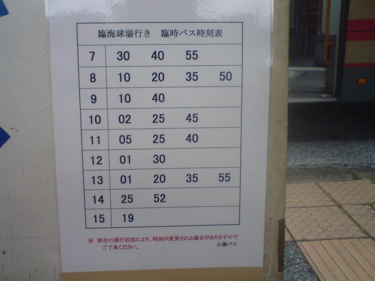 時刻 表 バス 小湊