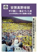 安房高野球部1976の激闘02-01