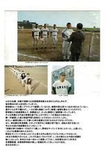 安房高野球部1976の激闘02-11