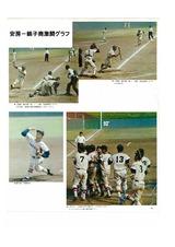 安房高野球部1976の激闘02-08
