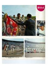 安房高野球部1976の激闘02-10