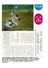 安房高野球部1976の激闘02-05