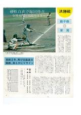 安房高野球部1976の激闘02-07