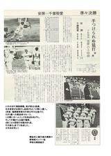 安房高野球部1976の激闘02-04