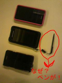 スマートフォン