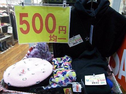 20130110500円1
