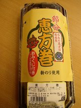 20060203恵方巻