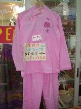 20050812パジャマ