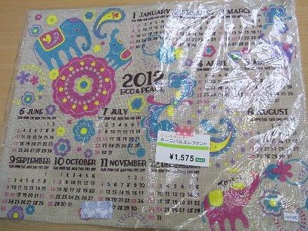 20111030カレンダー2