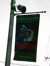 20070218アニメ旗2