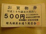 20061219お買い物券