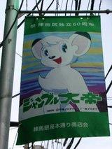 20070218アニメ旗1