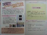 20090408まっぷ2