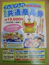 20090530プレミア商品券